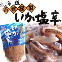 函館謹製 いか 塩辛  350g  本場函館のイカ塩辛がたっぷり入って・・ こんなに安い!!  イカ...