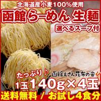 生麺 選べるスープ)  函館ご当地 生ラーメン(細めん/ちぢれ) 140g×4玉セット 生麺 ◆ 選...