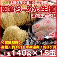 生麺 選べるスープ)  函館ご当地 生ラーメン(細めん/ちぢれ) 140g×15玉セット 生麺◆ 選...