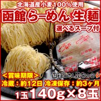 生麺 選べるスープ)  函館ご当地 生ラーメン(細めん/ちぢれ) 140g×8玉セット 生麺 ◆ 選...