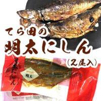 てら田の 明太にしん 2尾入り (ピリ辛)  函館ならではの旬の素材の美味しさを引き出し、 まろやか...