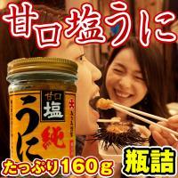 甘口 塩うに 160gたっぷり瓶詰め 北海道函館製造  高グレードのチリ産生うにを使用。  生ウニの...