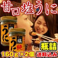 ウニ うに 訳あり 送料込み) 塩うに 320g(160g×2個) 瓶詰め 北海道函館製造 生うに食感(厳選チリ産生うに使用)