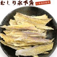 セール むきこまい 北海道 氷下魚 むしり 干し 氷下魚 100g 皮むき 骨抜き 北海道 氷下魚 こまい むきこまい 1000円ポッキリ メール便 送料無料