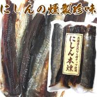 北海道産の天然ナラ材を使用し、鰊(ニシン)の旨味を 最大限に引き出した絶品の燻製珍味です。  ひとく...