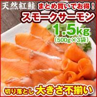 スモークサーモン 訳あり スモークサーモン 切り落とし) 不揃いのスモークサーモン 1kg半 (500g×3袋) 数量限定 紅鮭(サケ 鮭 燻製 )