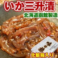函館 お土産)  いか三升漬け 300g新鮮なイカを醤油、唐辛子、糀でまろやかに仕上げました。お酒は...