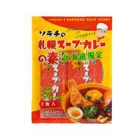 ソラチの札幌スープカレーの素(濃縮タイプ) 50g(25g×2袋) ※レシピカード付き  作り方:本...