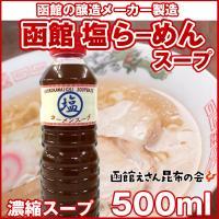 スープのみ) 函館 塩ラーメンの濃縮スープ 500ml PET  ・約15食分 (30ml使用/らー...