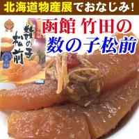北海道物産展で人気の函館タケダ食品の「数の子松前漬け」です。 立派な数の子に北海道産スルメと昆布を甘...