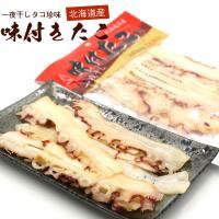 干したこ 北海道産 干したこ 味付け干したこ 珍味) 北海道産 味付きたこ 75g やわらかく、タコの優しい味わい 蛸 メール便 送料無料 ポイント消化 食品