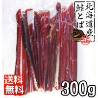 北海道産鮭とばカット 300g 送料無料(ゆうパケット(メール便)発送) 代引き不可 着日時間指定不可