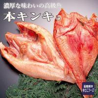 ふんわりとしたクセのない白身、美味しい脂がたっぷりのった 北海道産の本キンキになります。 淡泊な白身...