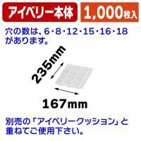 《仕様》─────────────────  [サイズ]235×167mm  [材 質]OPS  [...