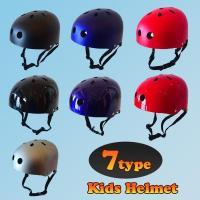 ヘルメット 全7種類【スケートボード・キックボード・スクーター・自転車】56-60cm