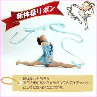 【商品名】 新体操リボン 【サイズ】 リボン:長さ約4m 幅約4.5cm スティック:長さ約48cm...