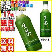 【仕様】●525mlペットボトル●注文単位:1箱(24本)●緑茶の茶葉が本来持っている深いうまみを余...
