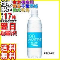 【商品説明】水分とイオンをスムーズに補給できる健康飲料。11Kcal/100mlでカロリーオフ。【仕...