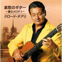 CD)クロード・チアリ/哀愁のギター~愛のメロディ~ (CRCI-20825)