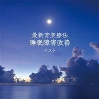 CD)最新音楽療法 睡眠障害改善 ベスト (KICW-6044)