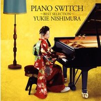 CD)西村由紀江/PIANO SWITCH~BEST SELECTION~ (HUCD-10277)