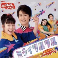 CD)NHK「おかあさんといっしょ」最新ベスト ミライクルクル (PCCG-1824) (特典あり)