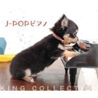 CD)J-POPピアノ (KICW-3056)