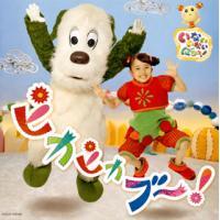 CD)NHK「いないいないばぁっ!」~ピカピカブー~! (COCX-41068)