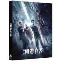 DVD)舞台 幽☆遊☆白書〈2枚組〉 (BCBE-4972)
