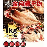 【内容量】1kg(4〜10枚で1kg)  ※フィーレや切身が入る場合もあります。その場合、枚数が多少...