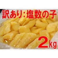 【内容量】 2kg(訳あり商品のため、1つ1つの大きさは不揃いとなります。2cm前後の小さめのものも...