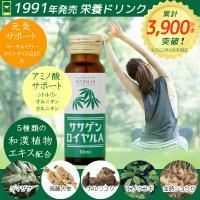 ■和漢植物エキスにローヤルゼリーやコエンザイムQ10も配合  クマザサ、高麗人参、ナルコユリ、エゾウ...