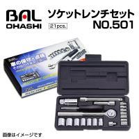 No.501 21PCS.ソケットレンチセット BAL(バル) 大橋産業 送料無料
