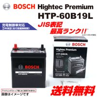 BOSCH バッテリー ハイテックプレミアム HTP-60B19L カオス同等品 34B19L 38B19L 40B19L 44B19L 50B19L 55B19L 互換 新品 送料無料