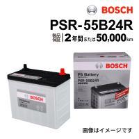 BOSCH PSR-55B24R 国産車用高性能カルシウムバッテリー 保証付 送料無料