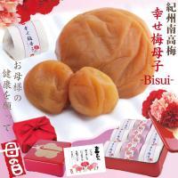 ≪セット内容≫     ■特製赤重箱          幸せ梅母子・・・6包            ...