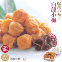 和歌山県紀州産の小梅を使用。味醂やハチミツ等で甘すぎず、辛すぎず、あっさりまろやかに仕上げています。...