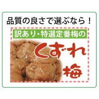 和歌山県みなべ町産、大粒の紀州南高梅を使用。 味醂風調味料やハチミツ等で味付けした、当社自慢の『白龍...