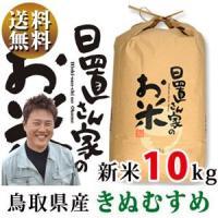 新米 30年 鳥取県産 きぬむすめ 10kg 白米・玄米・無洗米選択可 日置さん家のお米シリーズ 送料無料