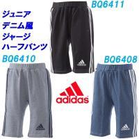 ハーフパンツ/アディダス(adidas)ジュニア(DJH87)デニム風ジャージ ショートパンツ