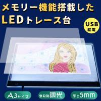 超薄型4mm A4 LEDトレース台 製図板 無段階調光機能 USB充電ケーブル付き XC701 XCSOURCE