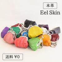 【商品について】 手のひらサイズでかわいいイールスキンのミニコインケース。日本では珍しいうなぎ革のき...