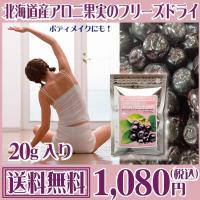 ◆ベリー類で最強の抗酸化力!◆ スーパー果実『アロニア』フリーズドライ新登場! 砂糖・オイル不使用、...