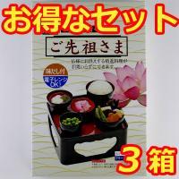 ◆◆お得な3箱セットです◆◆ ●1食分×3箱 ●お供え用のお膳にいれるお料理です。 ●お盆のお膳、お...