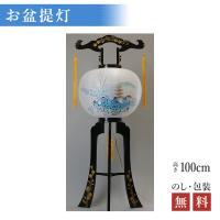 サイズ:12寸 高さ:100cm 幅:37cm 火袋仕様:紙張 材質:PC 電装:○ 電気コード式 ...