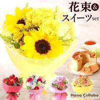 〜送料無料 花とスイーツ アレンジメント 花束 切花 花 お菓子 洋菓子 和菓子 おしゃれ 女性 娘...