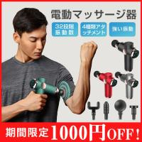 筋膜リリース電動マッサージ器 電動 8段階調節可能 4種類ヘッド マッサージガン USB充電 低騒音 強力振動 軽量 肩 こり 腰こり 背中 筋肉痛み 足 身体