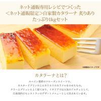 自家製カタラーナ 炙りあり 1kgセット【冷凍配送】|hanabatake|02