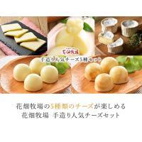 【送料込】花畑牧場 手造りチーズ4種セット【冷蔵配送】|hanabatake|02