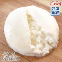 花畑牧場 ブラータ~生モッツァレラ~ チーズ 70g×9個+1個セット【冷凍配送】